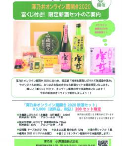 小澤酒造 2020 秋 オンライン蔵開きセット