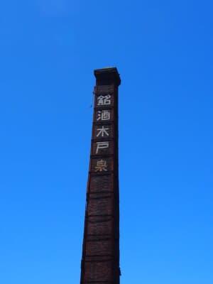 木戸泉 煙突