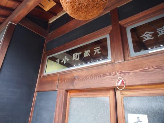 岐阜県 小町酒造 正門