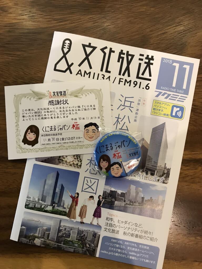 文化放送 くにまるジャパン探訪 方南町 いにしえ酒店 取材