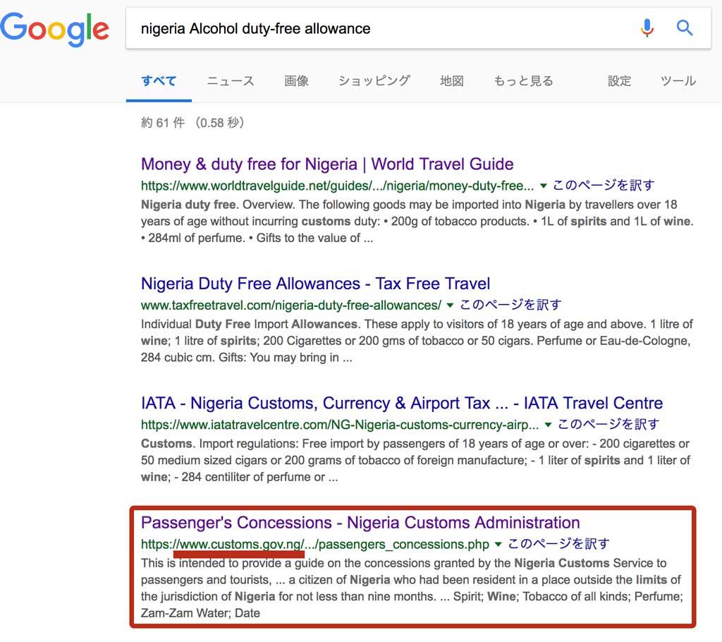 ナイジェリアに持ち込めるお酒の量を検索する例