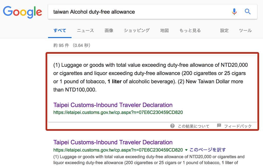 台湾に持ち込めるお酒の量を検索する例
