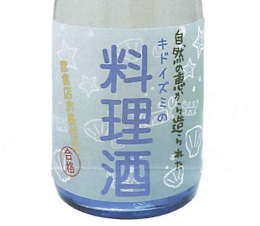 木戸泉料理酒